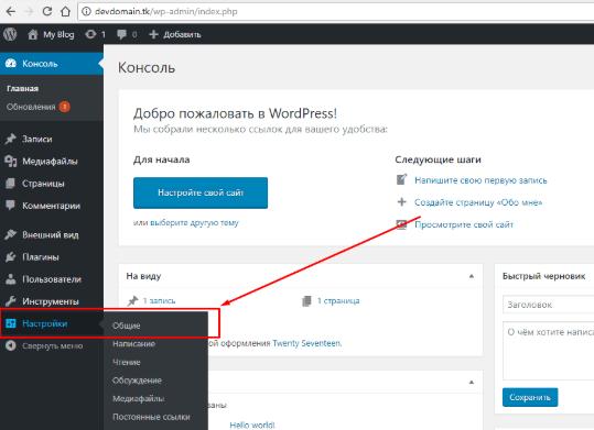 Изменение имени сайта через административную часть WordPress