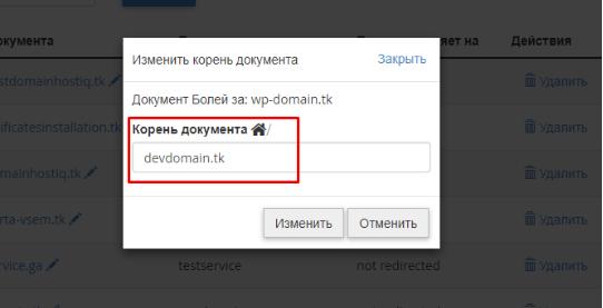 Смена папки сайта