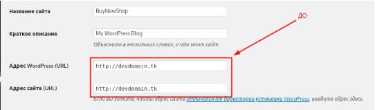 Замена доменного имени через административную часть WordPress