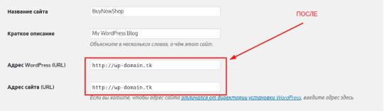 Смена имени сайта через административную часть WordPress
