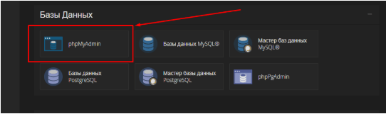 Изменение имени сайта через запросы вбазу данных