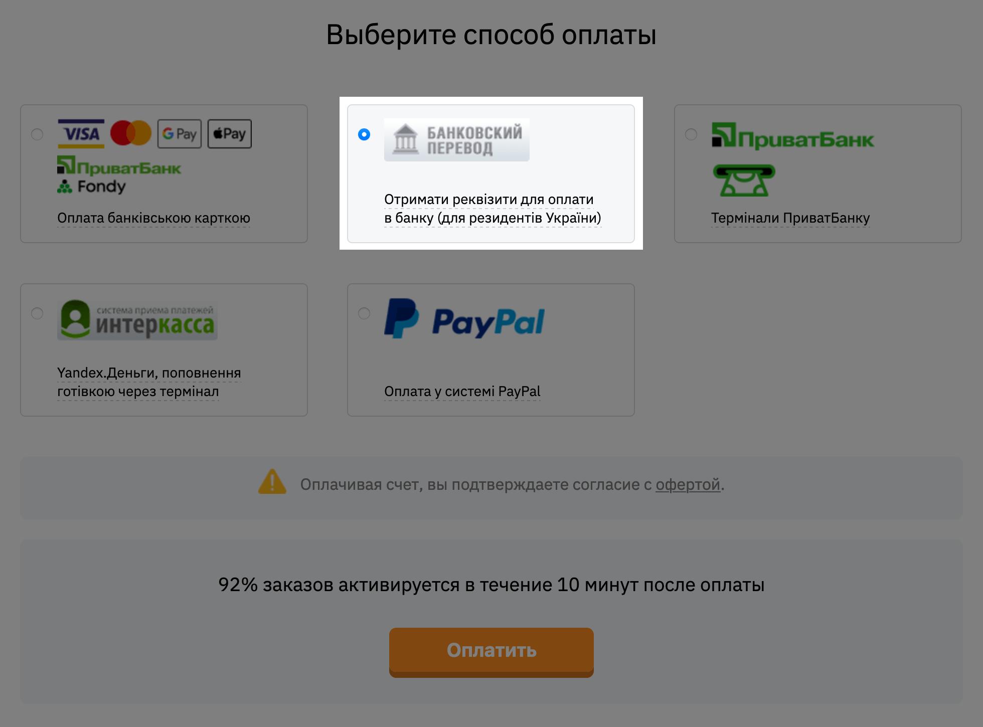 Выбор способа оплаты в деталях счёта — Банковский перевод