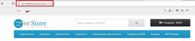 Вход на административную страницу Opencart