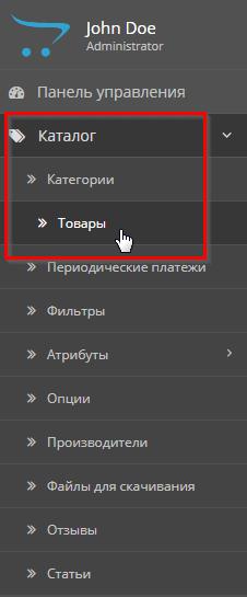 Инструмент по работе с товарами в Opencart