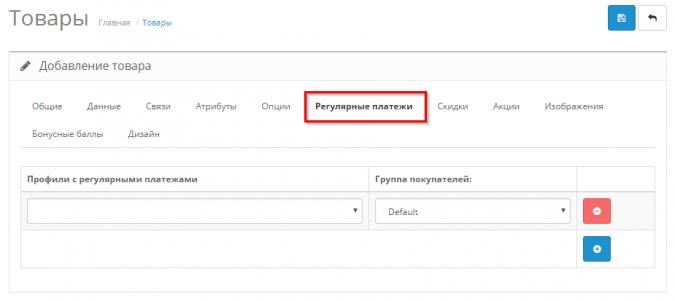 """Раздел """"Регулярные платежи"""" для товара в Opencart"""