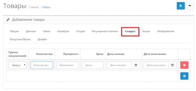 """Раздел """"Скидки"""" для товара в Opencart"""