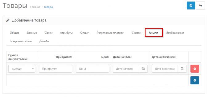 """Раздел """"Акции"""" для товара в Opencart"""