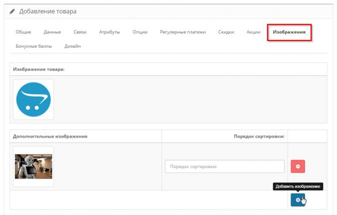 """Раздел """"Изображения"""" для товара в Opencart"""