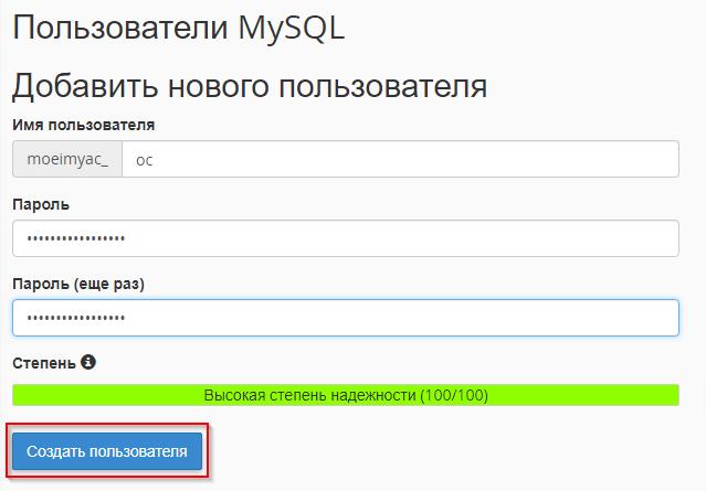 Создание пользователя базы данных