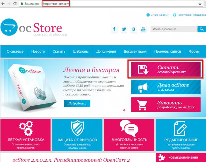 Русскоязычный сайт Opencart