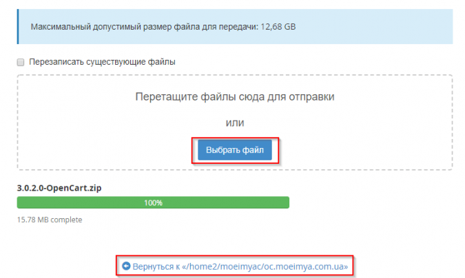 Загрузка установочного файла на хостинг