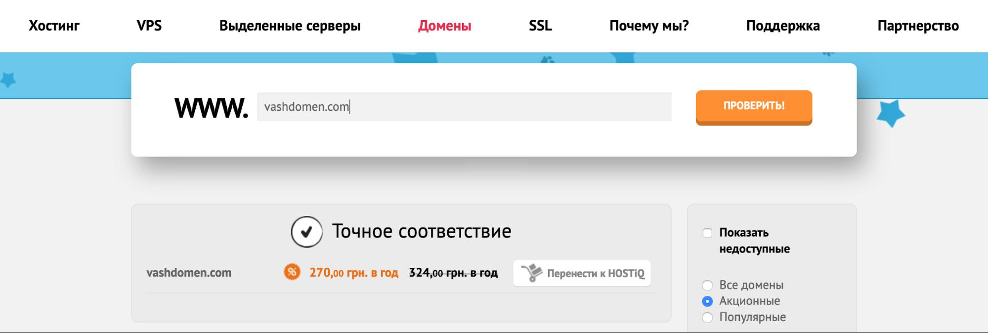 Страница заказа дрегистрации/переноса доменного имени на HOSTiQ
