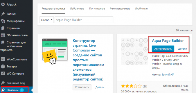 Плагин Aqua Page Builder
