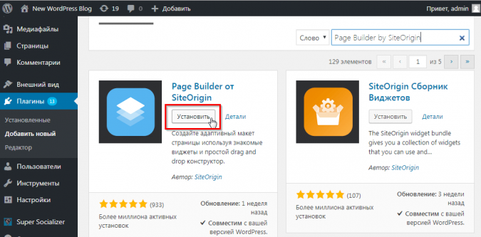 Установка плагина Page Builder by SiteOrigin