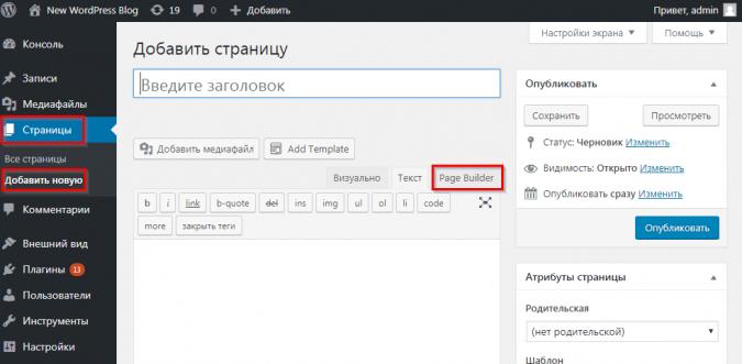 Создание страницы с помощью плагина Page Builder by SiteOrigin
