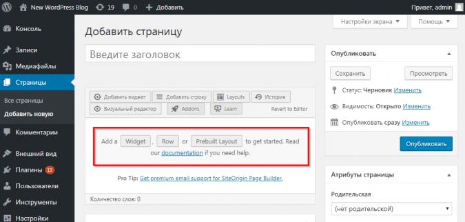 Работа с блоками в Page Builder by SiteOrigin