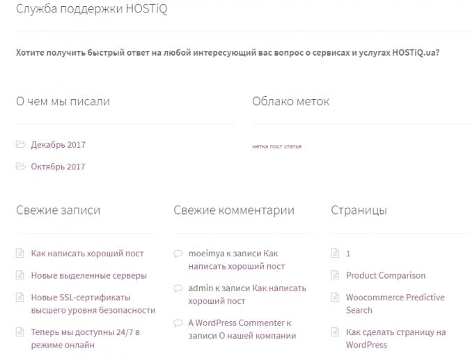 Внешний вид страницы с Page Builder by SiteOrigin