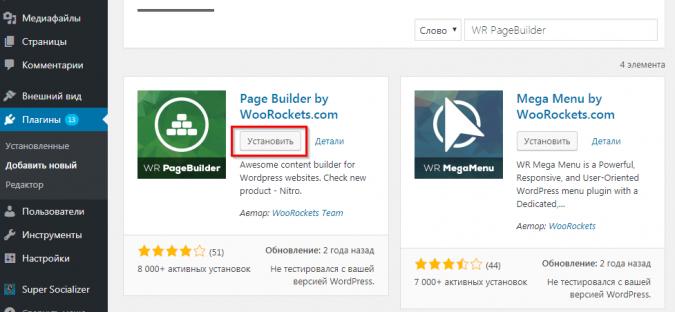 Установка плагина WR PageBuilder