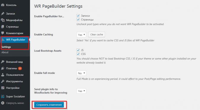 Управление плагином WR PageBuilder
