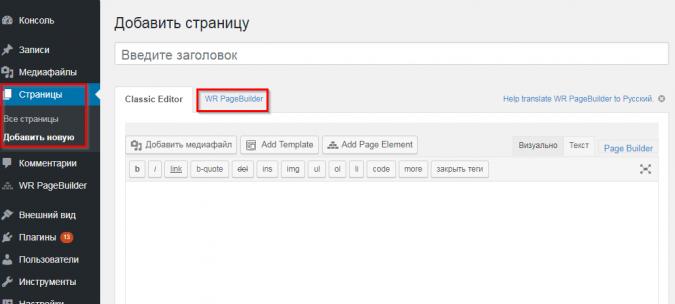 Создание страницы плагином WR PageBuilder