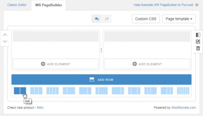 Разделение страницы на блоки в WR PageBuilder