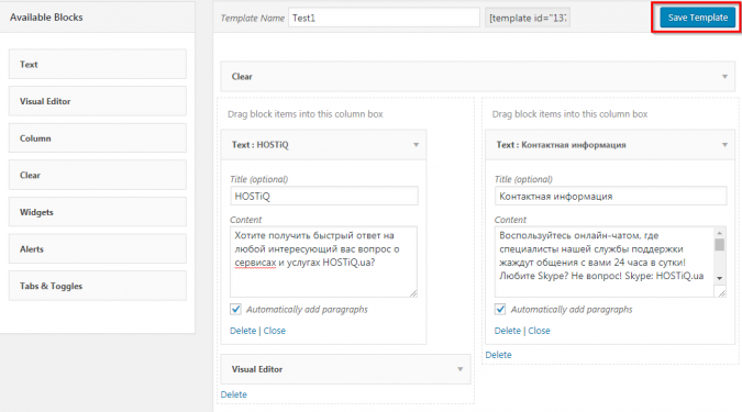 Сохранение шаблона в Aqua Page builder