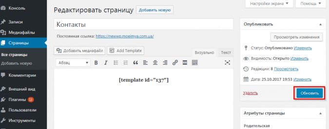 Сохранение страницы из шаблона Aqua Page builder