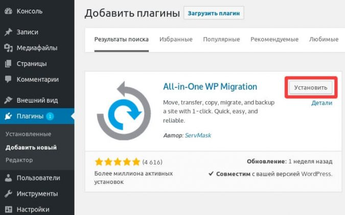 Установка плагина All-in-One WP Migration