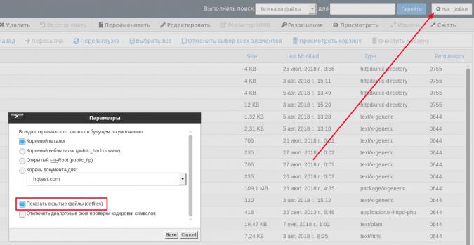 Включение отображения скрытых файлов в Диспетчере файлов cPanel