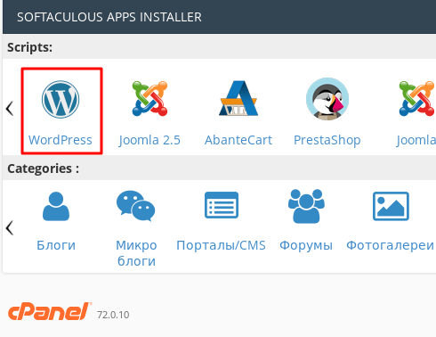 Установщик Softaculous Apps Installer в cPanel
