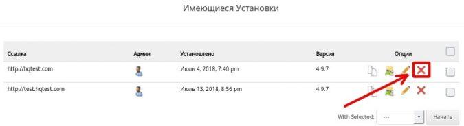 Удаление установки в Softaculous Apps Installer