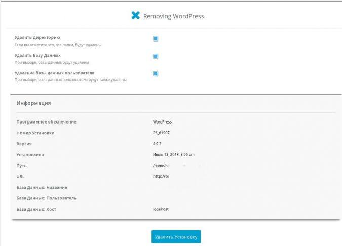 Параметры удаления установки в Softaculous Apps Installer