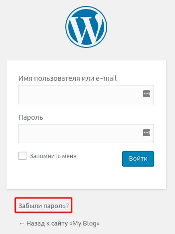 Восстановление пароля от административной страницы WordPress