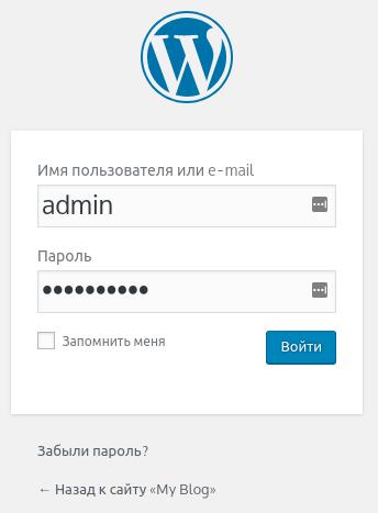 Вид страницы входа в административную панель WordPress