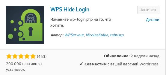 Установка плагина WPS Hide Login