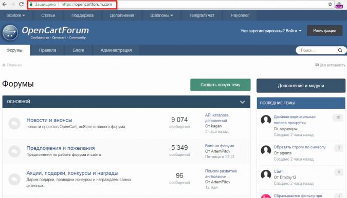 Русскоязычное сообщество OpenCart