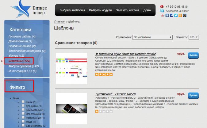 Навигация по сайту opencart.ru
