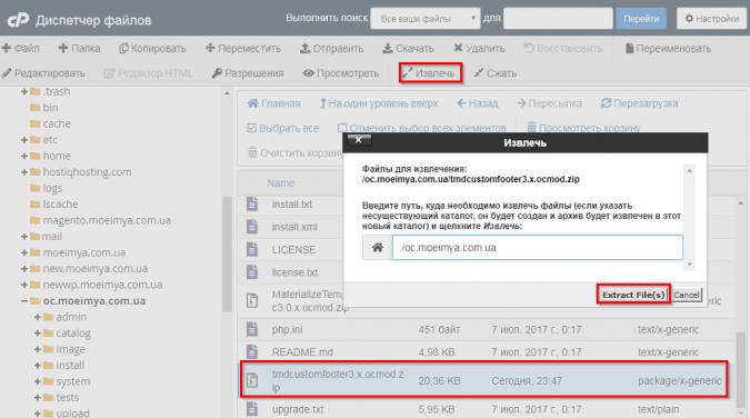 Распаковка файлов модуля для ручной установки в Opencart