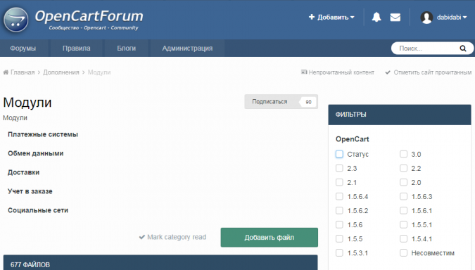 Загрузка модулей на opencartforum.com