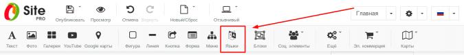 Выбор инструмента языков в Sitepro