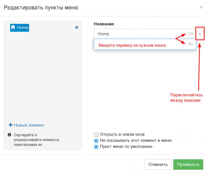 Перевод названий пунктов меню в Sitepro