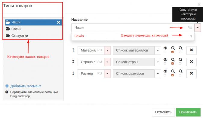 Перевод категорий товаров в Sitepro