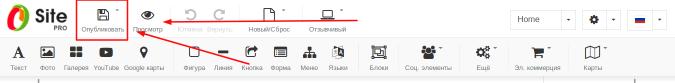 Публикация измененного сайта в Sitepro