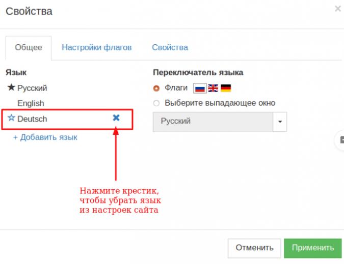 Удаление дополнительного языка в Sitepro