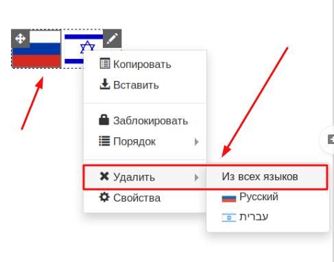 Удаление всех дополнительных языков в Sitepro