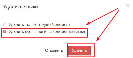 Свойства удаления языков в Sitepro