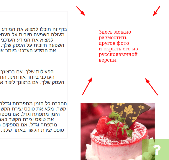 Скрытый элемент на одной из версий сайта в Sitepro