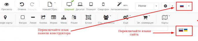 Переключатель языка самого конструктора в Sitepro