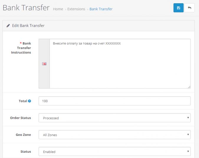 Настройка модуля банковского перевода в Opencart