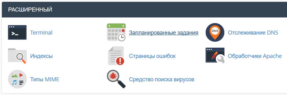 Настроить крон на хостинге бесплатный хостинг для сайта на русском